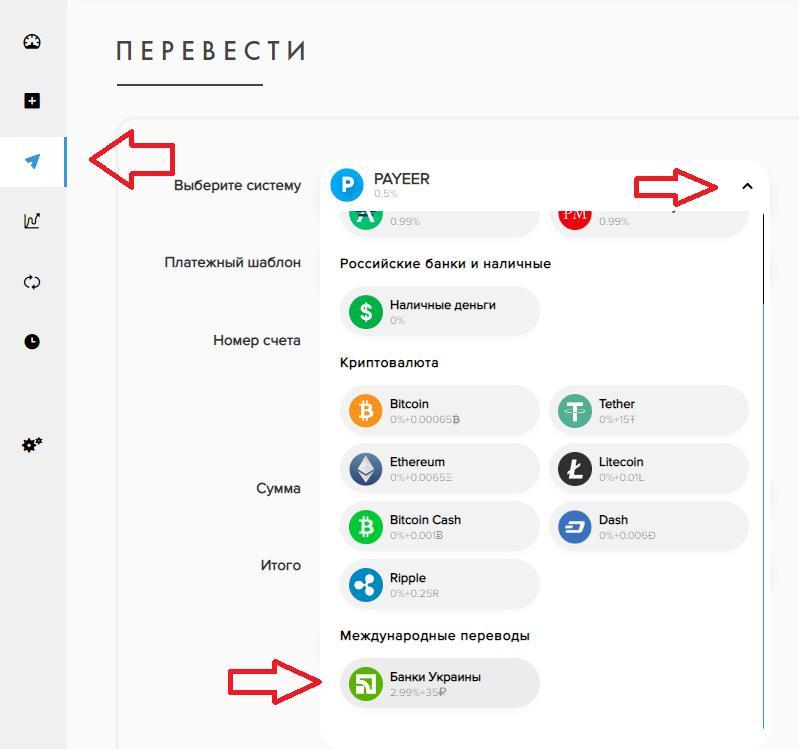 payeer банки украины
