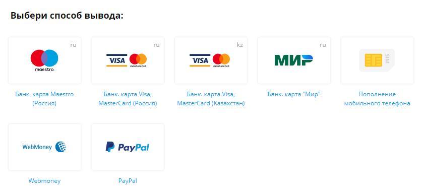 вывод на электронные деньги