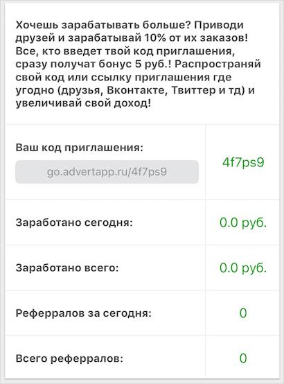 advertapp реферальная ссылка
