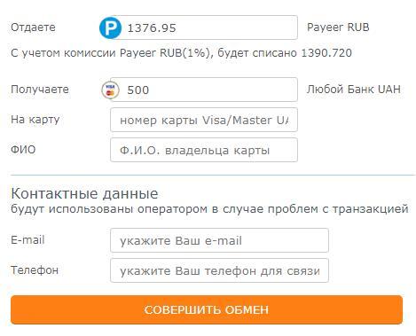Как вывести деньги с Payeer на Приват24 и карту любого другого украинского банка