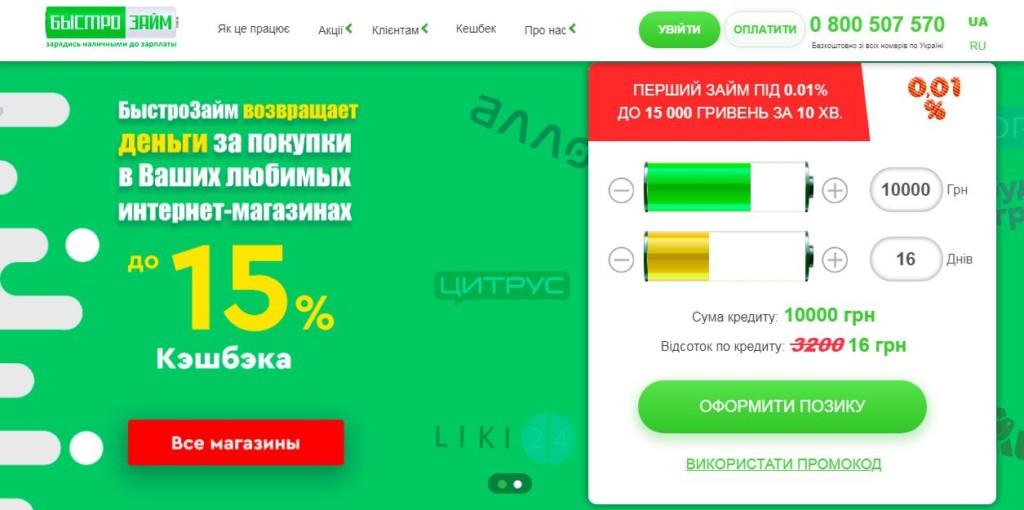 Bistrozaim в Украине