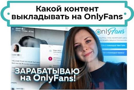 контент для onlyfans
