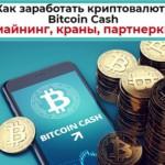 Как заработать криптовалюту Bitcoin Cash (майнинг, краны, партнерки) и где хранить BCH