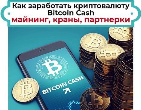 как заработать на Bitcoin Cash