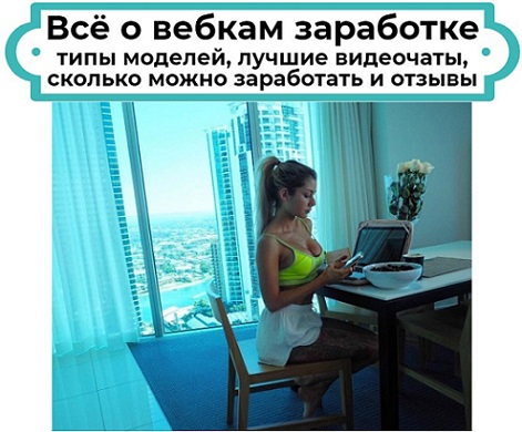 вебкам заработок