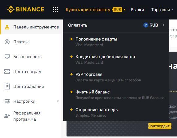 Binance купить криптовалюту