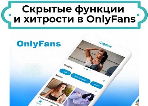 скрытые функции onlyfans