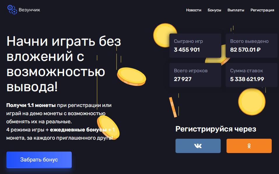Vezunchik игры