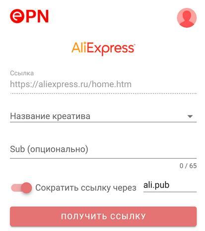 epn aliexpress