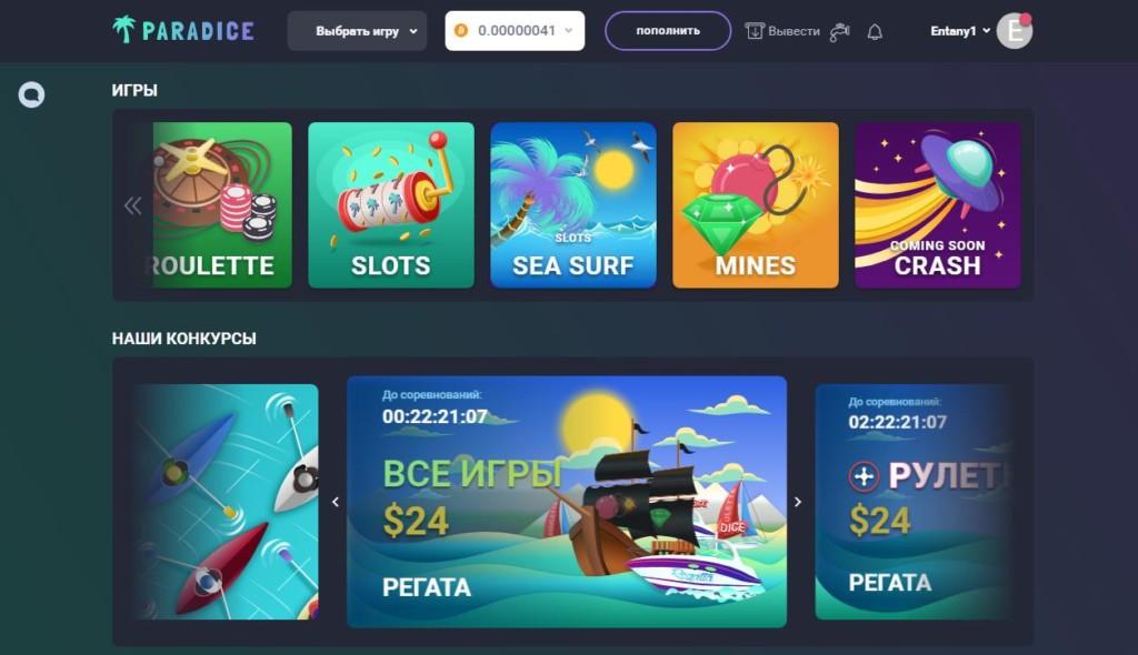 Криптовалютное казино