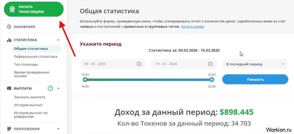 как начать трансляцию в рунетки