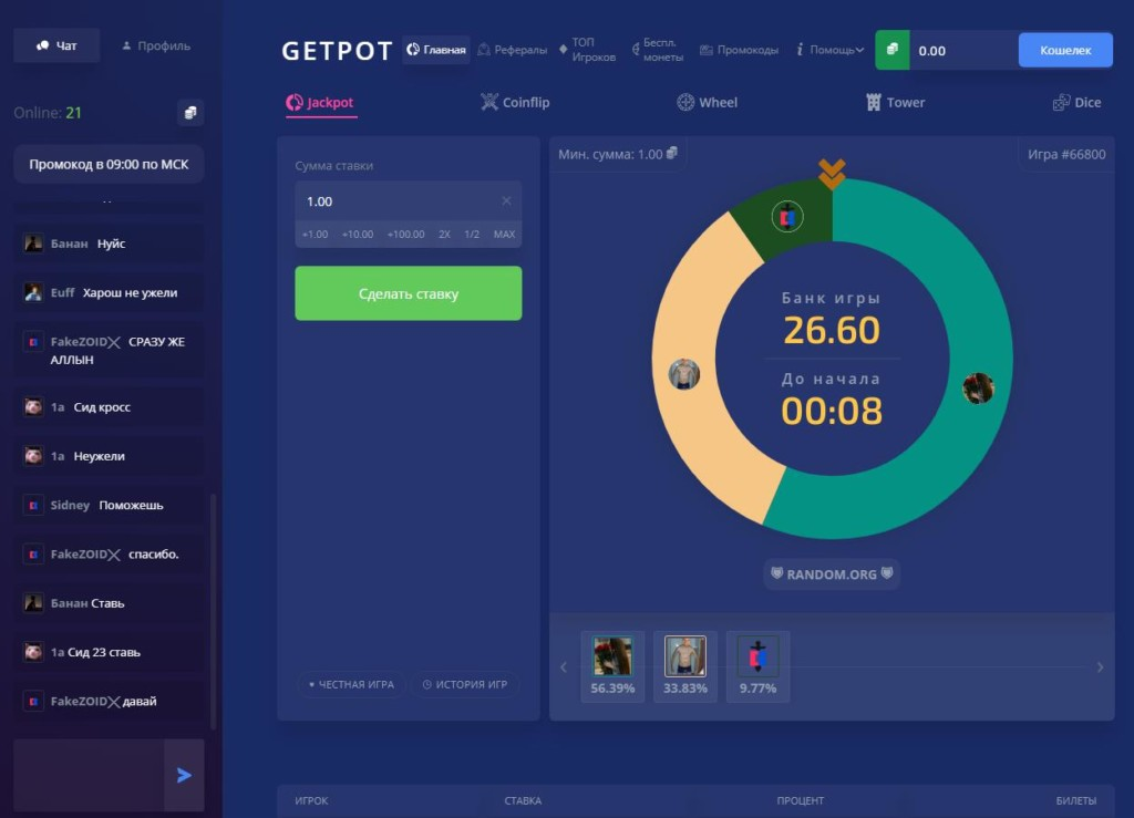 Getpot игры