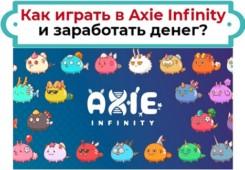 игра Axie Infinity