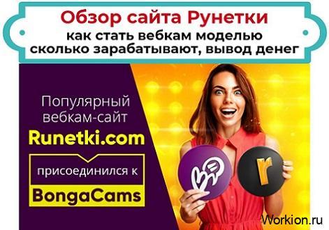 обзор сайта рунетки и как стать моделью видеочата