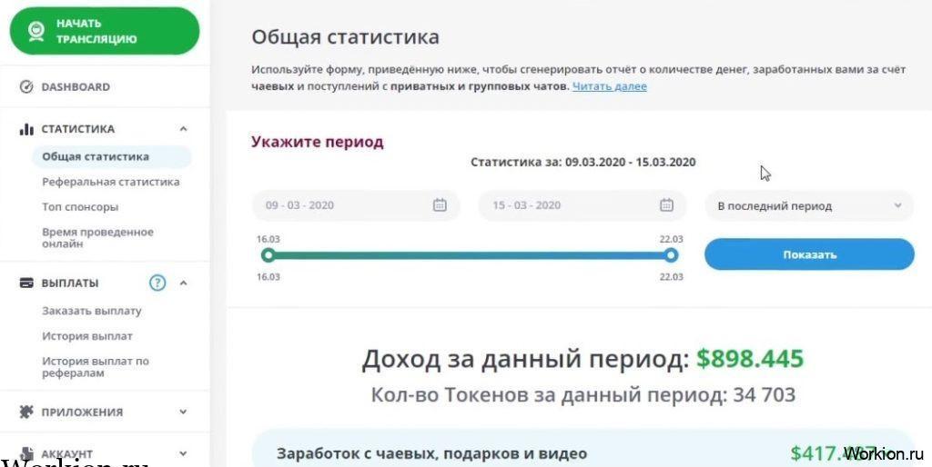 сколько зарабатывают вебкам модели в рунетках