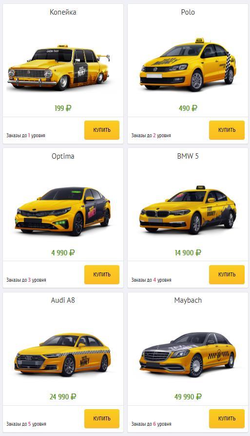 игра такси
