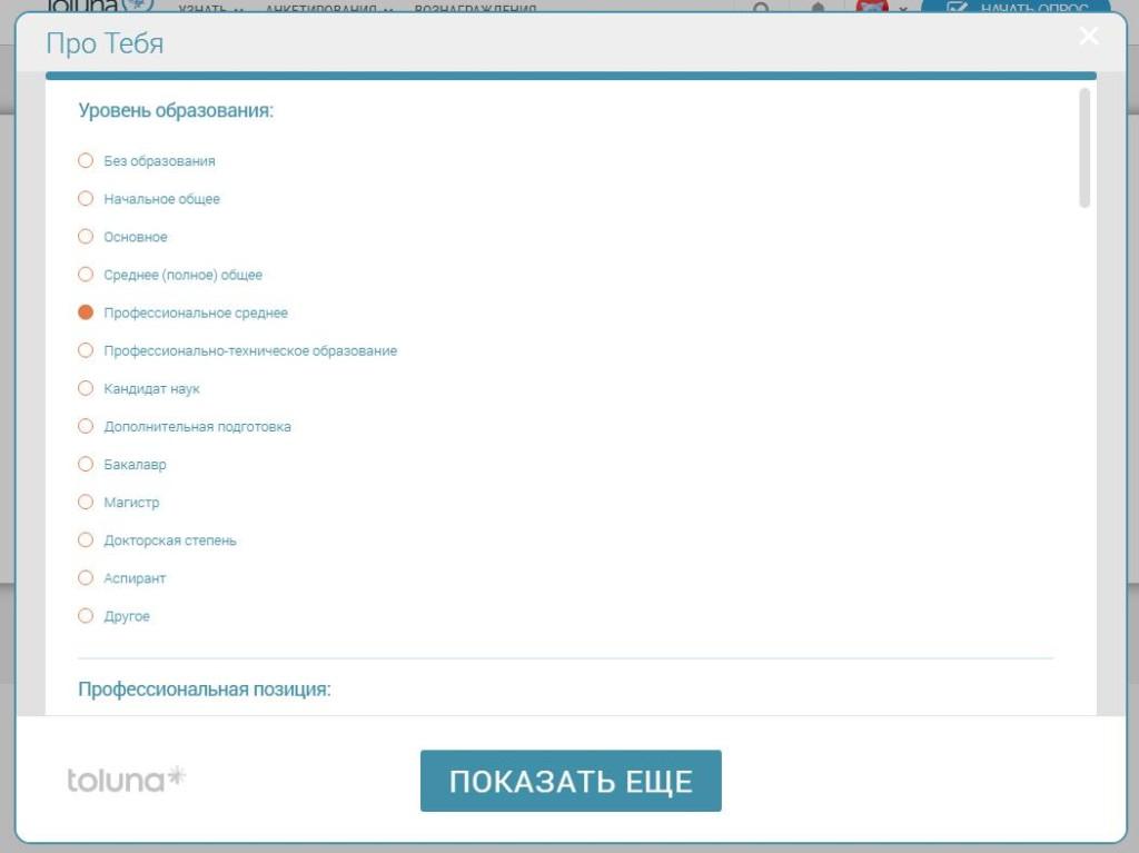 Заработок с Toluna - платные опросы на Толуна, регистрация, обзор, отзывы, вывод денег