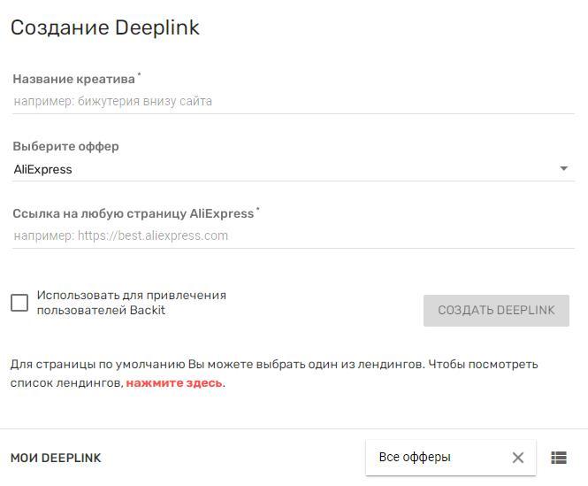 Deeplink epn bz
