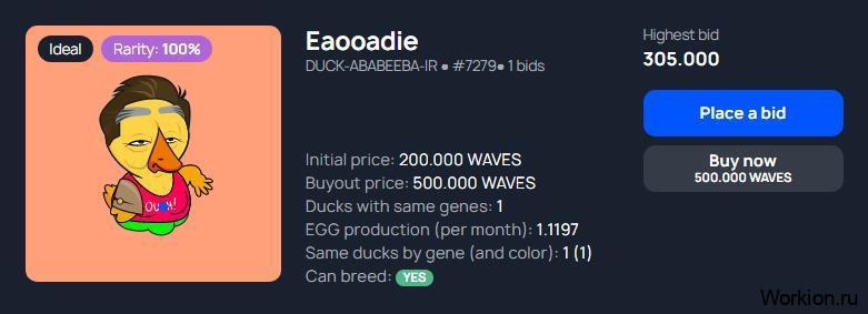 Waves Ducks играть