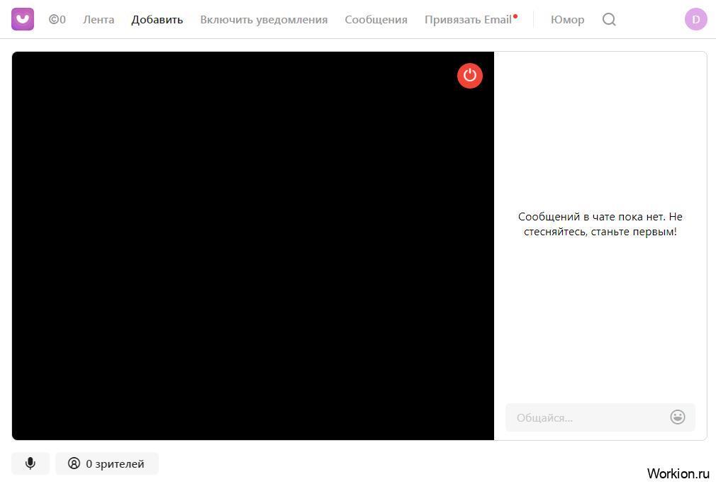 Заработок на сайте U Live на знакомствах, трансляциях, подписках, фото и видео