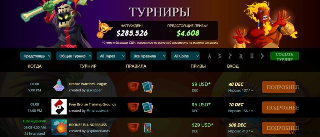 турниры в игре Splinterlands