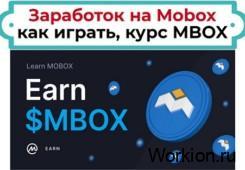 Mobox обзор nft игры