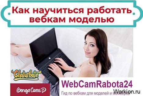 webcamrabota24 блог