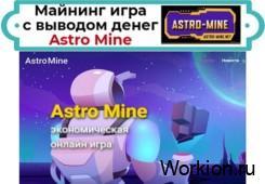 майнинг игра с выводом денег Astro Mine net
