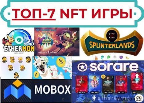 NFT игры для заработка на криптовалюте
