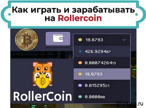 Rollercoin виртуальный майнинг с заработком