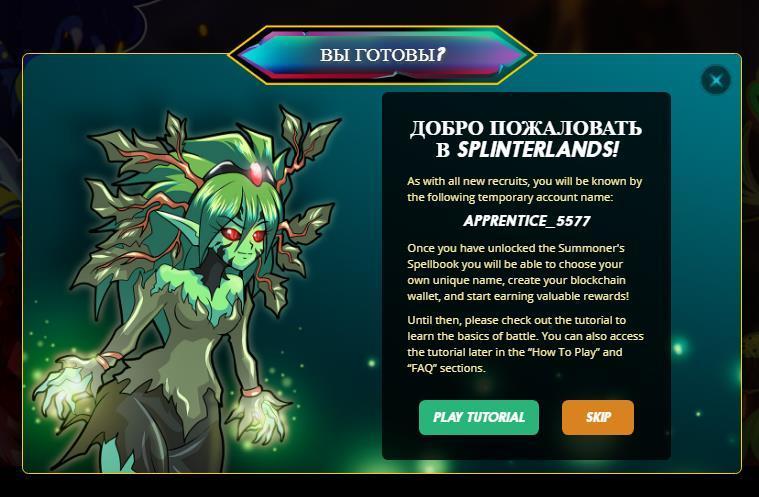 Splinterlands соглашение с игрой