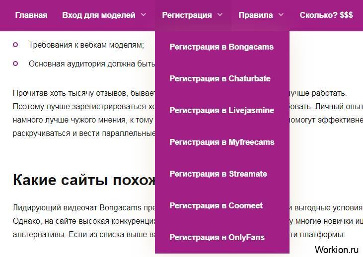 регистрация в вебкам сайтах