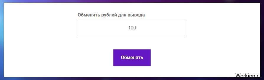 обменять рубли для вывода Astro Mine