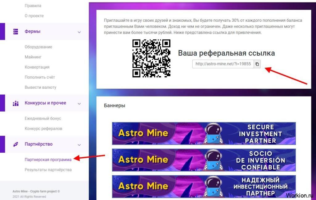 реферальная ссылка Astro Mine