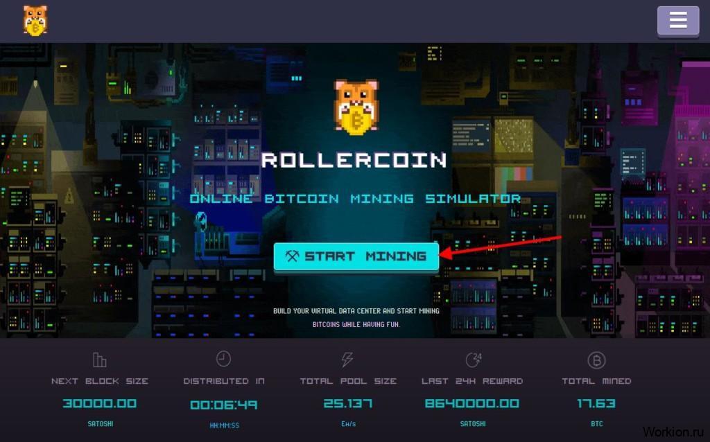 онлайн биткоин майнинг симулятор с выводом денег