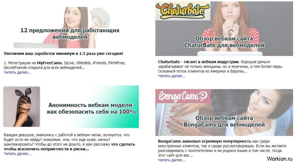 вебкам статьи на сайте студии Camwork