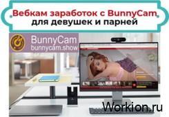 как работать в агентстве BunnyCam