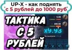 UPX тактика игры
