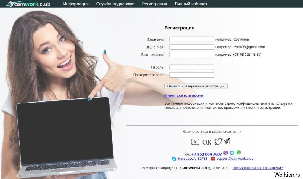 форма регистрации в Camwork