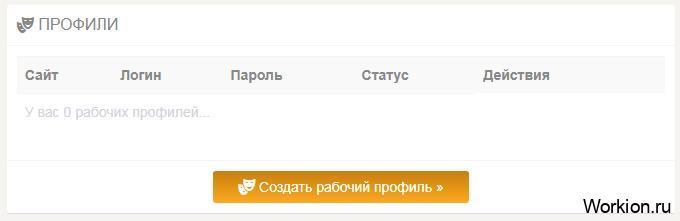 профиль в BunnyCam
