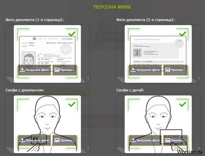 фото документа для верификации вебкам моделью