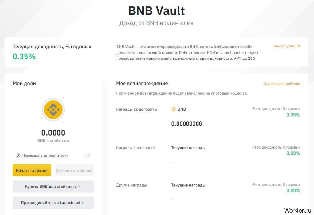 BNB Vault Binance