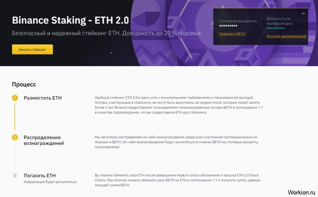 Binance Стейкинг ETH 2.0