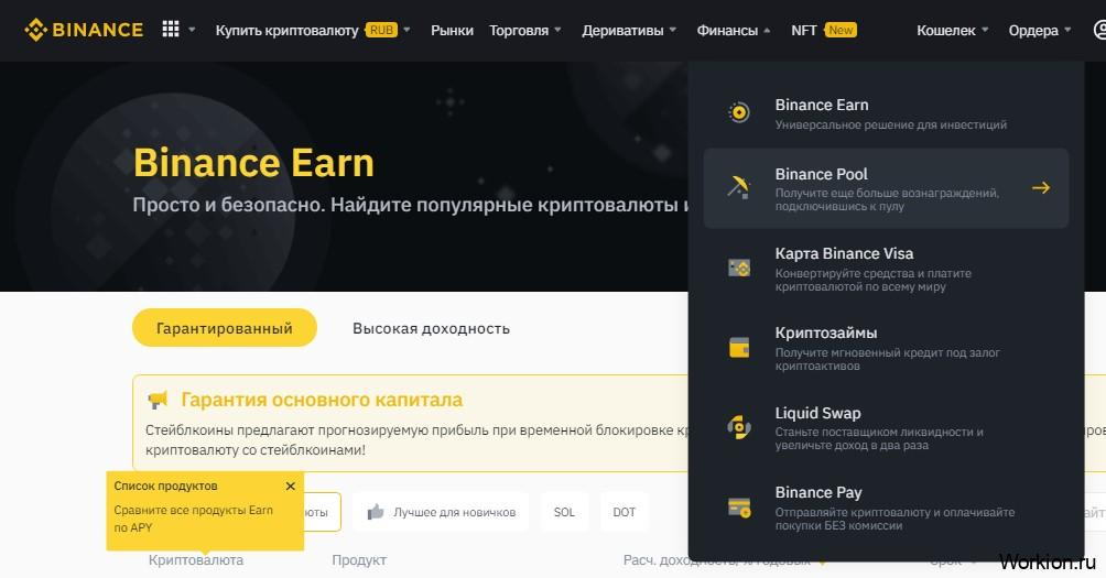 Майнинг криптовалюты на Binance Mining pool