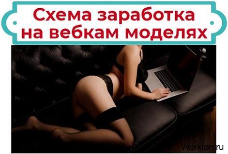 заработок на вебкам моделях