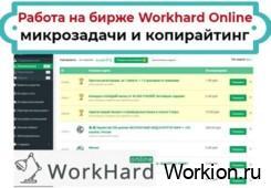 заработок на бирже Workhard Online