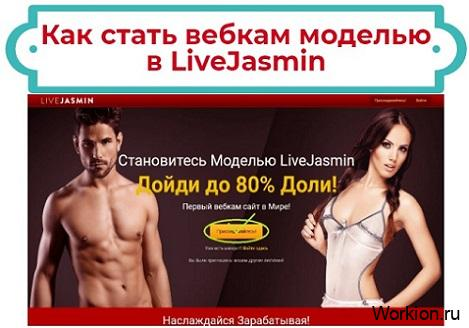 Как стать вебкам моделью в Livejasmin