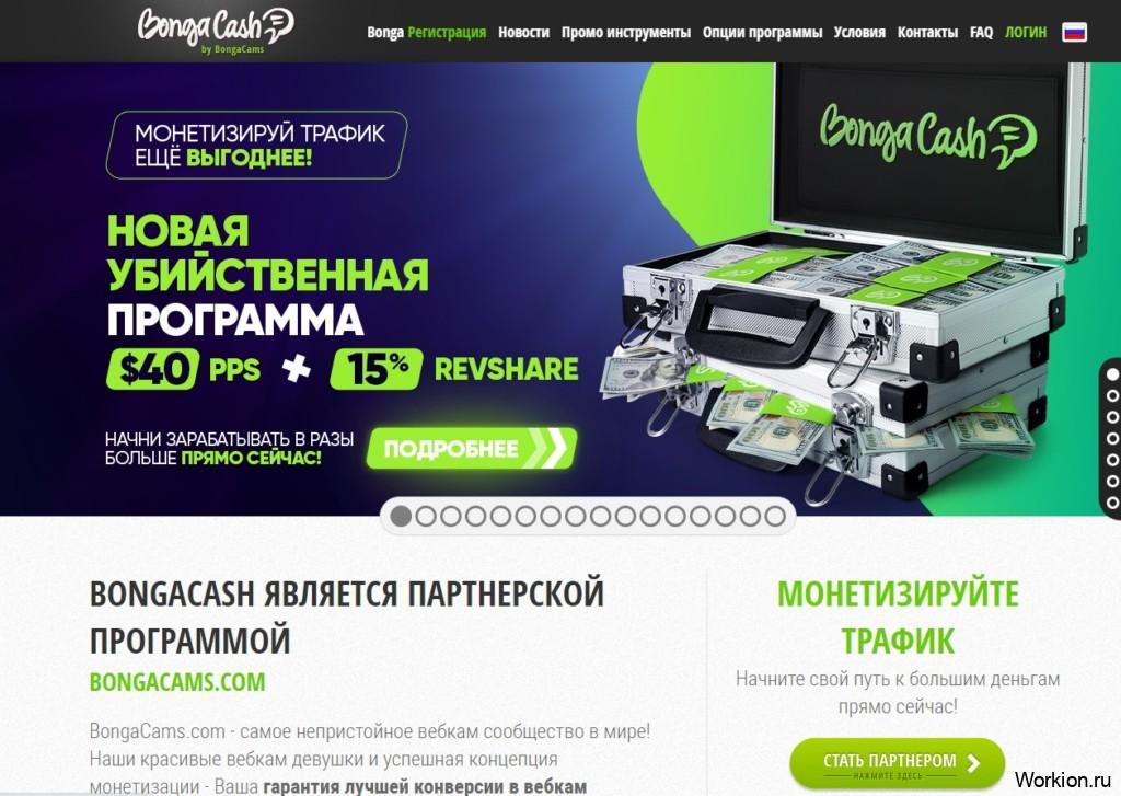 Bongacash партнерская программа