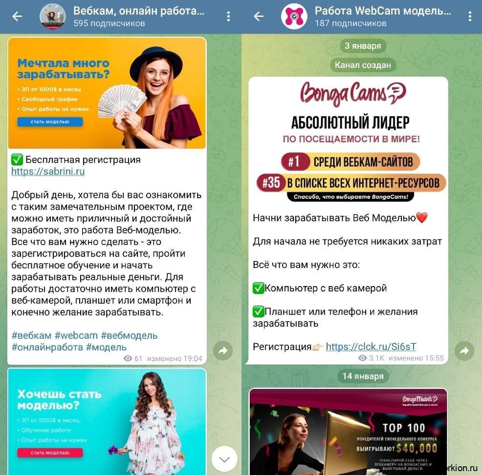 телеграм канал о вебкаме