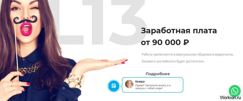 заработок 90 000 рублей для вебкам моделей